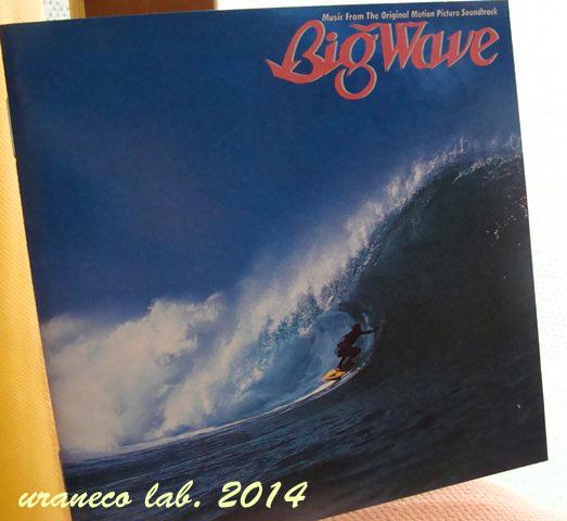 8月1日Big Wave