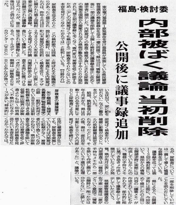 福島県内部被ばく議論当初削除