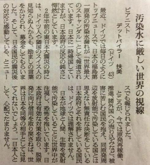 日本の福島第一原発の汚染水漏れが「世界最大のスキャンダル」