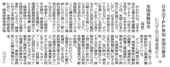 日本のTPP参加 米国の要求 米国保険協会