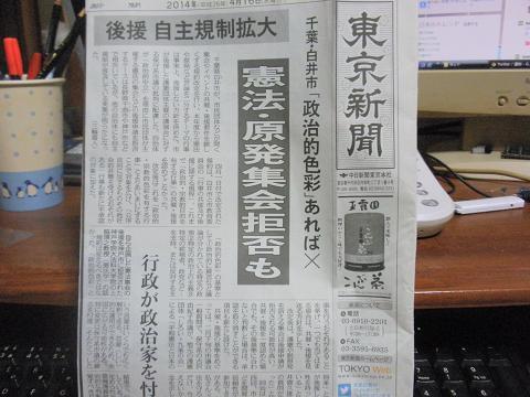 憲法・原発集会拒否