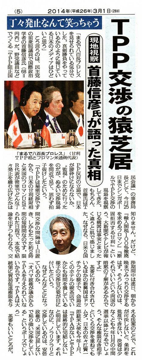 TPP交渉の猿芝居
