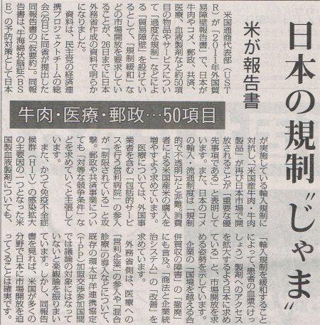 米国の報告書とは日本政府への命令書
