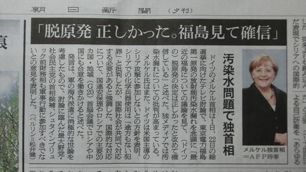 「脱原発正しかった。福島見て確信」汚染水問題で独首相。