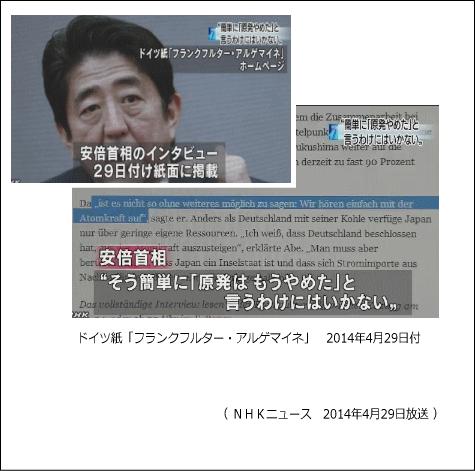脱原発を決めたドイツで、安部首相は「日本では簡単に原発をやめられない」と発言。