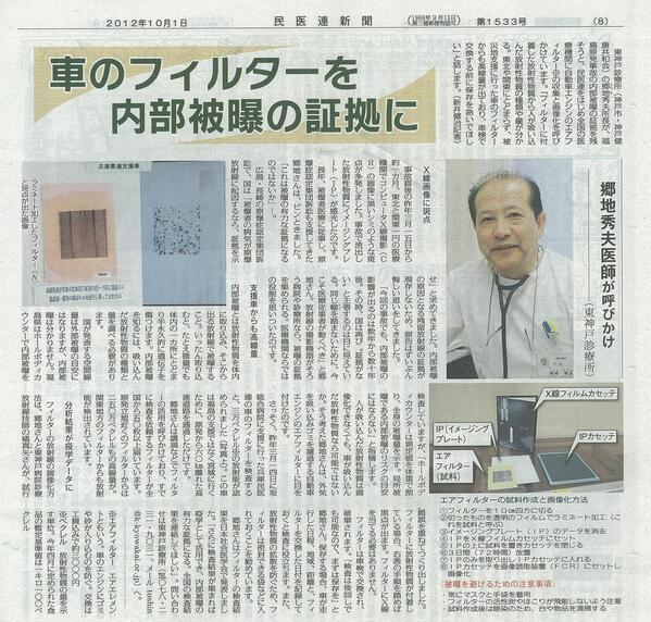 「車のフィルターを内部被曝の証拠に」保存呼びかけ、郷地秀夫医師(東神戸診療所)――数は少ないが、まともな医師もいるんだな。車のフィルタにはエアフィルタとエアコン用フィルタの2種類あるから注意。どっちも保存すべき。