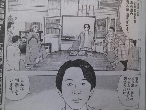 「美味しんぼ」福島大の荒木田准教授「福島がもう取り返しのつかないまでに汚染されたと私は判断しています」