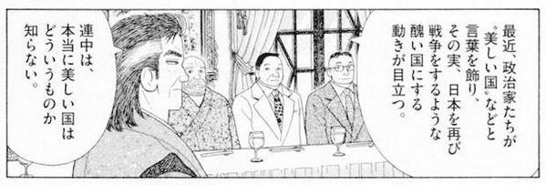 """【美味しんぼ】最近、政治家たちが""""美しい国""""などと言葉を飾り、その実、日本を再び戦争をするような醜い国にする動き"""