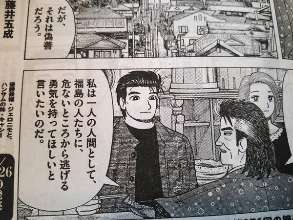 【美味しんぼ】私は一人の人間として、福島の人たちに、危ないところから逃げる勇気を持ってほしいと言いたいのだ。
