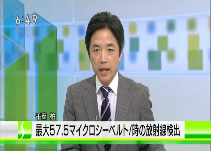 千葉県柏市で57、5マイクロシーベルト毎時、NHKテレビ