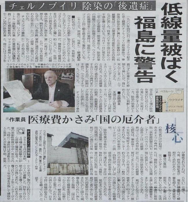 低線量被ばく福島に警告