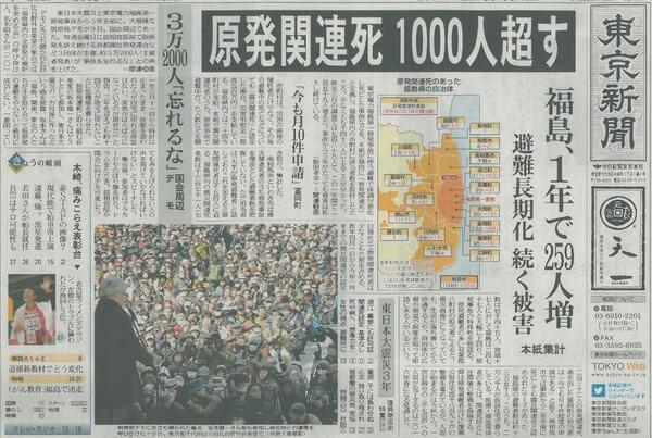 原発関連死 1000人超す 福島、1年で259人増 避難長期化 続く被害