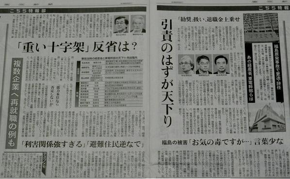 「引責のはずが天下り 福島原発事故で更迭・辞任のあの経産省東電幹部ら 「勧奨」扱い 退職金上乗せ 複数企業へ再就職の例も