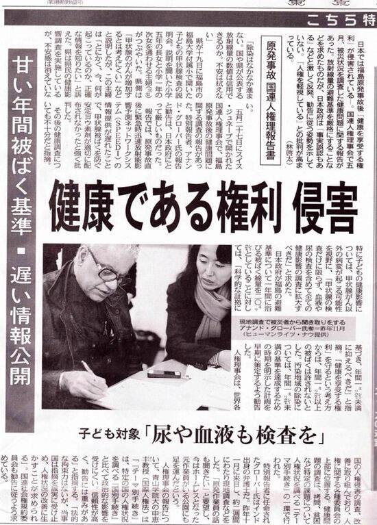 国連さえも!国連人権理事会 福島事故、健康である権利侵害 日本は、国連の人権理事会から、国の放射能対策が人権を侵害していると勧告を受けている