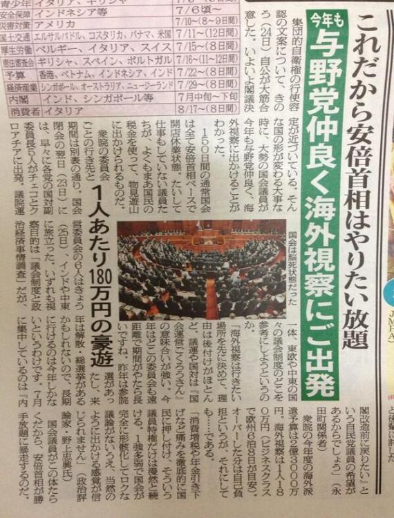 年収200万円台の国民が増加し、増税ラッシュもしておきながら、自分達は税金で200万円豪遊、だってよ。