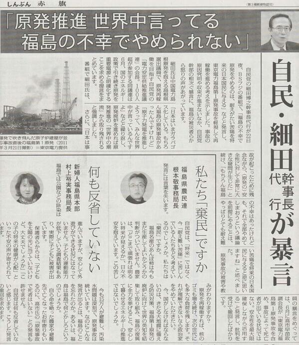 「福島の不幸ぐらいで、原発はやめられない」 自民、細田幹事長代行が暴言。
