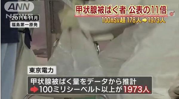1973人が100mSvを超え被爆