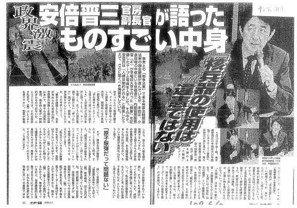 安倍氏、「核兵器使用は違憲とは思わない」という主旨の発言 サンデー毎日、録音、写真を元に記事を掲載 他にも「人権は制約される」とも発言