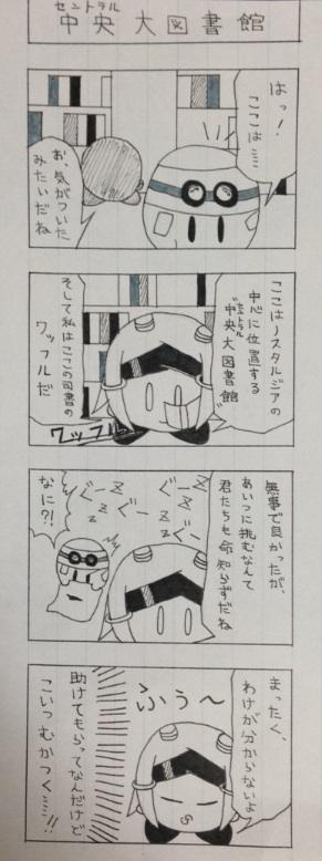 クロムの4コマ 4-4