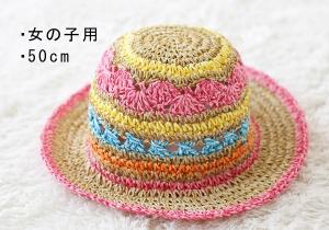 50センチ帽子