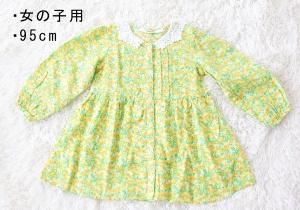 95センチ黄緑長袖ワンピ