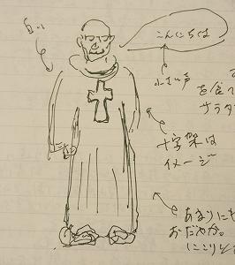 大聖堂の神父さん20140615