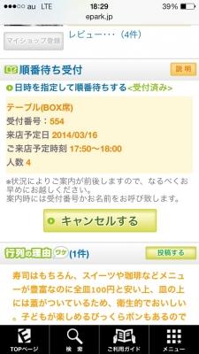 20140325145031e6b.jpg