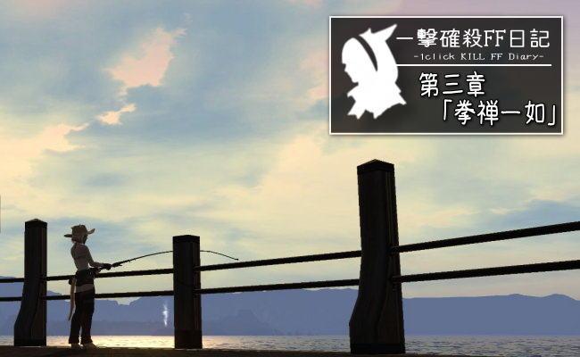 FF日記一気読み4