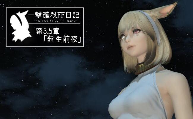 FF日記一気読み6