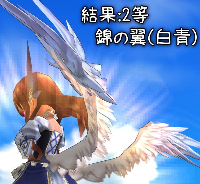 錦の翼(白青)