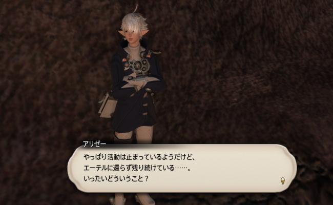 アリゼーの剣3