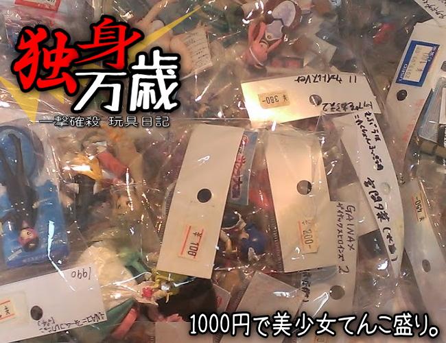 1000円美少女てんこ盛り。