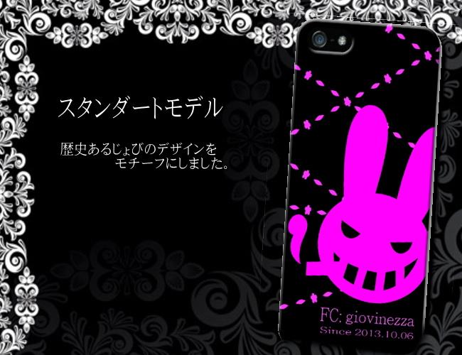 FCでiPhoneケース4