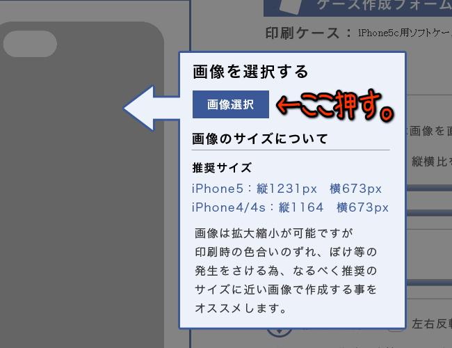 FCでiPhoneケース6