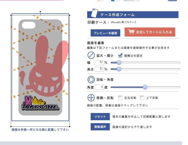 FCでiPhoneケース7