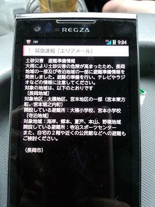 IMG_20140719_090454.jpg
