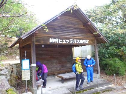 20140420釈迦ヶ岳01
