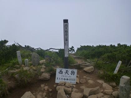 20140823天狗岳22