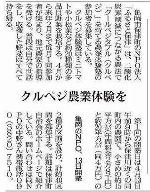 京都新聞4-10