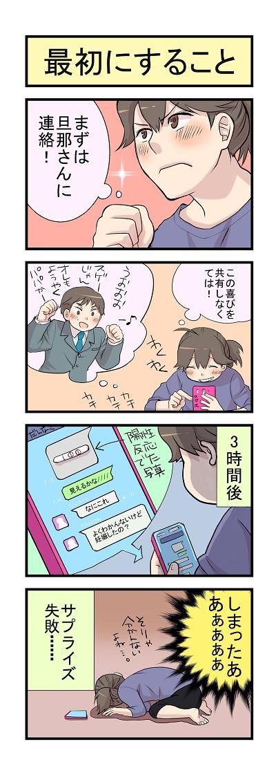 妊娠漫画2
