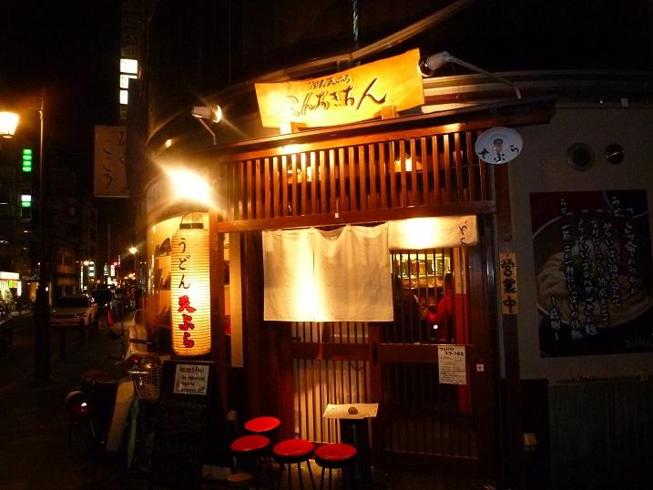 こんちきちん店1