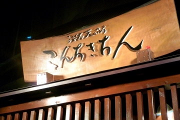 こんちきちん店2