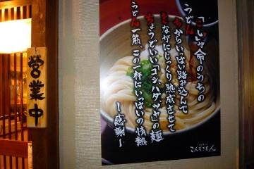こんちきちん店3