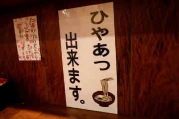 こんちきちん店6