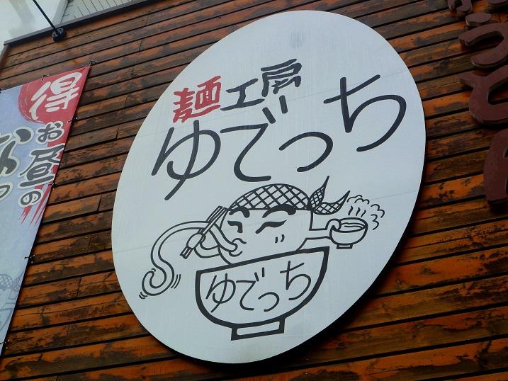 ゆでっち店2