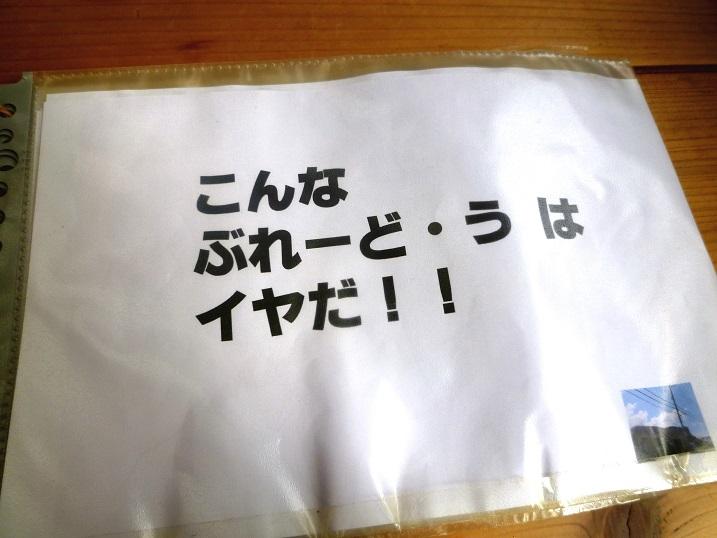 ぶれ-ど・う1