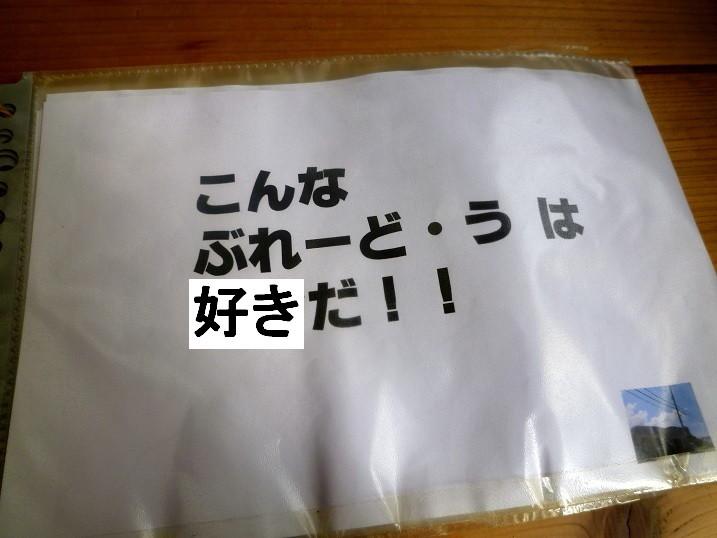 ぶれ-ど・う2