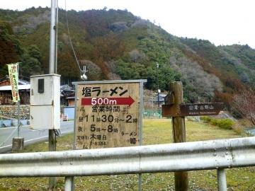 ラーメン河景色4