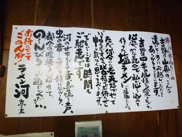 ラーメン河店3