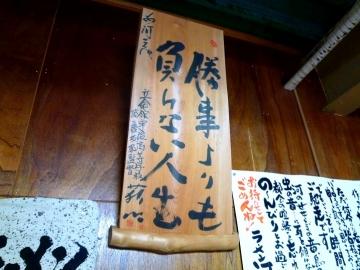 ラーメン河店5